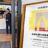 『【朗報】コロナ禍の勝者はマクドナルド!店内飲食やめたら客単価爆上がりで売上絶好調に。』の画像