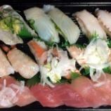『かっぱ寿司で持ち帰り!6月30日期限の株主優待ポイントを使いきった!【株主優待】』の画像