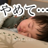『息子の寝言』の画像