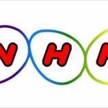 『【クソw】NHK会長「将来の日本のためになれば」 → テレビない人へ強制ネット配信で受信料徴収』の画像