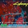 サイバーパンク2077:依頼・NCPDスキャナーに関するトロフィー。各地区の依頼一覧・NCPDスキャナーの場所