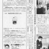 『東海愛知新聞連載第87回【梅雨の補聴器お手入れ方法】』の画像