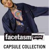"""『3/13 LEVI'SR x FACETASM CAPSULE COLLECTION """"MUTATION""""』の画像"""