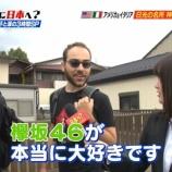 『【乃木坂46】松村沙友理、インタビューした外人が欅坂46ファンだった件wwwwww』の画像