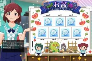 【ミリシタ】『お盆スペシャルログインボーナス』開催!8月16日まで!