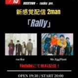 『【ライブ情報】2.15(月)新感覚 配信 2マン「Rally」開催決定!』の画像