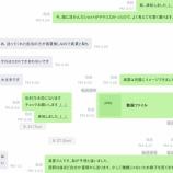 『【乃木坂46】運営のLINE『エロくて構わない』の真相・・・』の画像