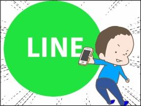 【PR】家族でLINEモバイルにしました!