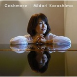 『CD Review:辛島美登里「Cashmere」』の画像