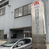 『会員紹介 ~株式会社日研シェルモールド~』の画像