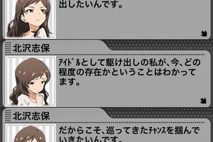 【グリマス】志保アイドルストーリーLV5