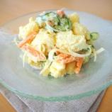 『レシピ:我が家のポテトサラダ』の画像