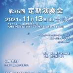 札幌青少年吹奏楽団の活動記録Ver.2