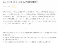 【日向坂46】700人の争奪戦だ!!「デビュー2周年記念 Special 2days ~MEMORIAL LIVE:2回目のひな誕祭~」
