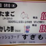 『特売 たまご(Lサイズ)¥100』の画像