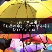 7・8月に大活躍!『名画の傘』で雨や紫外線を防いでみては?