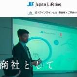 『5%ルール大量保有報告書 日本ライフライン(7575)-野村證券(保有株減少)』の画像