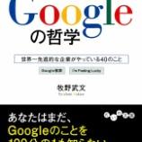 『読書感想文:googleの哲学/牧野武文』の画像