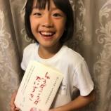 『うい8歳が出版!ほいくえん・ようちえんのみんなへ贈る「しょうがっこうがだいすき」になるための本』の画像