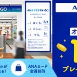 『【羽田空港】ANA FESTA GOオープン記念!100マイルプレゼントキャンペーン』の画像