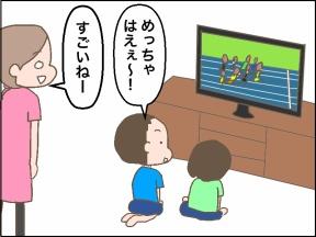 【4コマ漫画】オリンピックのボルト選手の走りを見た息子の言葉