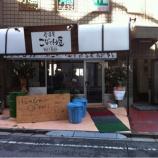 『戸田公園駅西側に居酒屋こばとん屋さんがオープンされました』の画像