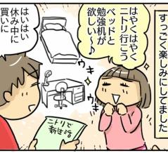 すーちゃん1人部屋デビュー①
