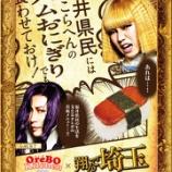 『2/22(金)公開   映画「翔んで埼玉」×オレボ コラボレーション』の画像