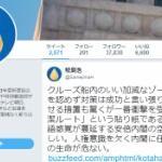 また朝日新聞記者が印象操作「不潔ルートという言語感覚、安倍ガー!人権意識ガー!」