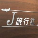 『[Jリーグ] お笑い芸人のミキが出演のJリーグの新番組開始!! サッカーの魅力が詰まった旅企画をミキがプレゼン!』の画像