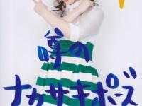 【℃-ute】噂のnkskポーズがパクられた・・・