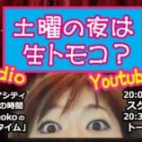 『本日ラジオ&YoutubeLIVEです!「土曜の夜は生トモコ?」』の画像