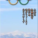 『オリンピックの行方「選手らの声?」』の画像