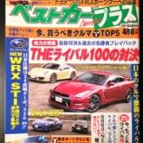 『雑誌「ベストカー プラス」』の画像
