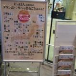 『【レポート】「日本タウン誌・フリーペーパー大賞2016」展示会@まるごとにっぽん』の画像