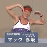 『【動画あり!】マック赤坂氏、大阪市長選の演説で暴行被害www』の画像