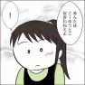 元カノの罠【79】