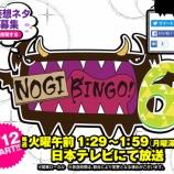 『【乃木坂46】『NOGIBINGO!6』PR動画が公開!!!』の画像