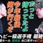 【明日‼最終前哨戦‼‼‼】 5度の防衛を果たしたGHCヘビー...