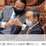 朝日新聞、また悪意ある見出し!「首相が国会で子育て論『自分のことは自分で責任もって』」