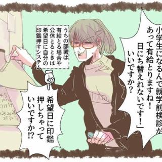 社畜の育児~幸せデスロード~