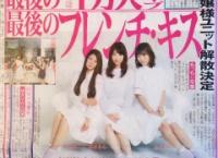 【AKB48】フレンチ・キス解散へ 10/14にアルバム発売 11/5にSSAでラストライブ開催決定!