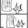 【四コマ漫画】その日本人は誰に殺されたのか?北朝鮮日本人遺骨経費に100億円要求。