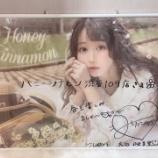 『[イコラブ] ハニーシナモン渋谷109店に、みりにゃがサインしたポスターやカタログを展示…【大谷映美里】』の画像