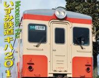 『月刊とれいん No.496 2016年4月号』の画像