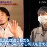 『【乃木坂に、越されました】ひろゆき『乃木坂46はビジュアルが可愛い。AKB48は特徴が何もない・・・』』の画像