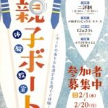 『ビーンズ戸田公園企画「第4回親子ボート体験教室」(3月12日開催)参加者募集中 2月20日応募締切です』の画像