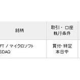 『【MSFT】最高値を更新できないマイクロソフト株を約10万円買い増したよ』の画像