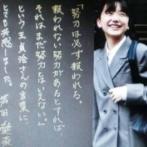 【画像】芦田愛菜さん「努力してるつもりの陰へ」