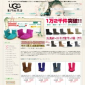 UGG専門販売店 口座名義人:チヨウ キンキン